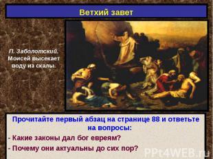 Ветхий завет П. Заболотский.Моисей высекаетводу из скалы.Прочитайте первый абзац