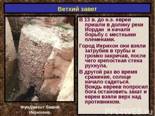 Ветхий завет В 13 в. до н.э. евреи пришли в долину реки Иордан и начали борьбу с