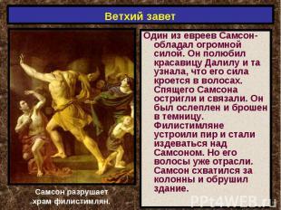 Ветхий завет Один из евреев Самсон- обладал огромной силой. Он полюбил красавицу