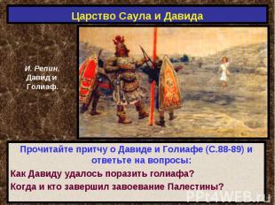 Царство Саула и Давида И. Репин.Давид и Голиаф.Прочитайте притчу о Давиде и Голи