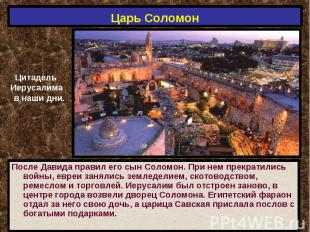 Царь Соломон Цитадель Иерусалима в наши дни.После Давида правил его сын Соломон.