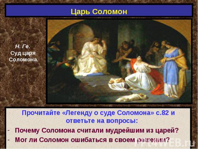 Царь Соломон Н. Ге.Суд царя Соломона.Прочитайте «Легенду о суде Соломона» с.82 и ответьте на вопросы:Почему Соломона считали мудрейшим из царей?Мог ли Соломон ошибаться в своем решении?