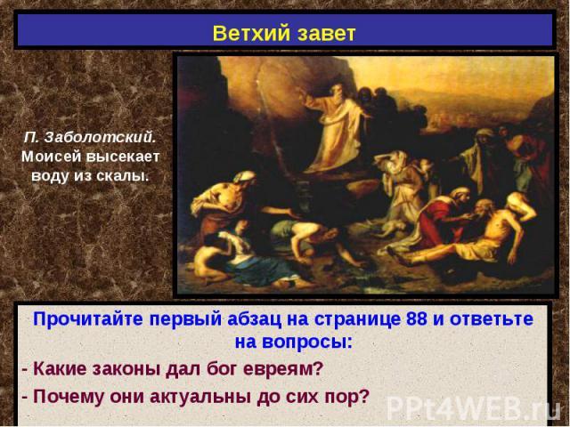 Ветхий завет П. Заболотский.Моисей высекаетводу из скалы.Прочитайте первый абзац на странице 88 и ответьте на вопросы:- Какие законы дал бог евреям?- Почему они актуальны до сих пор?