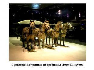 Бронзовая колесница из гробницы Цинь Шихуана