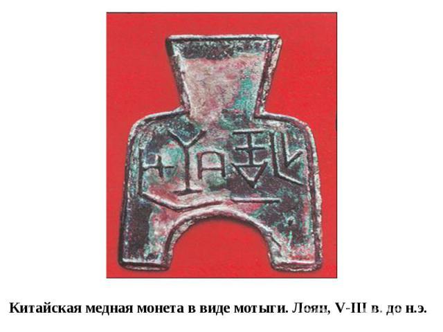 Китайская медная монета в виде мотыги. Лоян, V-III в. до н.э.