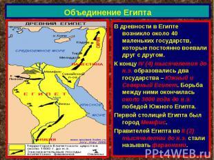 Объединение Египта В древности в Египте возникло около 40 маленьких государств,