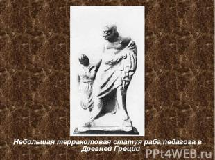Небольшая терракотовая статуя раба педагога в Древней Греции