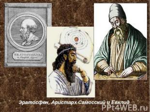 Эратосфен, Аристарх Самосский и Евклид