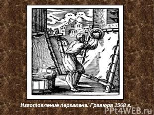Изготовление пергамена. Гравюра 1568 г.