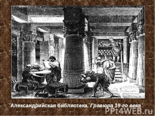 Александрийская библиотека. Гравюра 19-го века