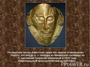Посмертная маска, известная также как «маска Агамемнона». Золото, XVI век до н.