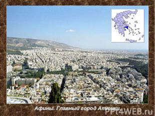 Афины. Главный город Аттики.