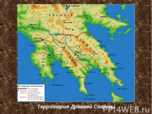 Территория Древней Спарты