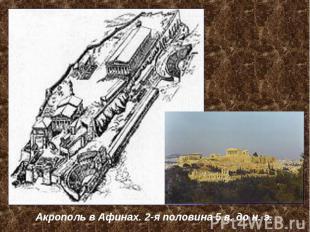 Акрополь в Афинах. 2-я половина 5 в. дон.э.