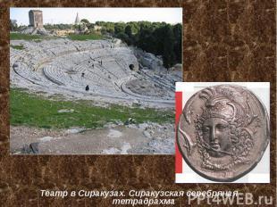 Театр в Сиракузах. Сиракузская серебряная тетрадрахма