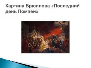 Картина Брюллова «Последний день Помпеи»