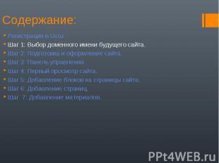 Содержание: Регистрация в UcozШаг 1: Выбор доменного имени будущего сайта.Шаг 2: