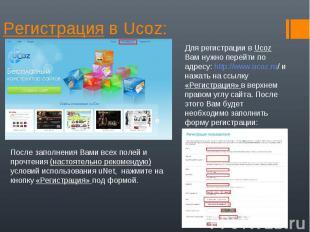 Регистрация в Ucoz: Для регистрации в Ucoz Вам нужно перейти по адресу: http://w