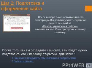 Шаг 2: Подготовка и оформление сайта. После выбора доменного имени и его регистр