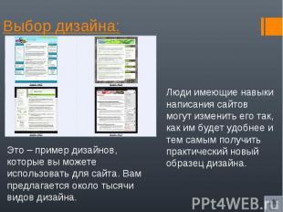 Выбор дизайна: Люди имеющие навыки написания сайтов могут изменить его так, как