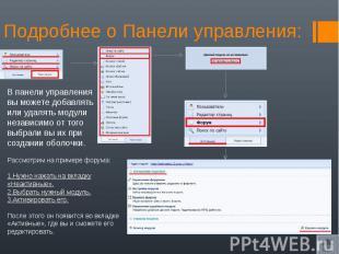 Подробнее о Панели управления: В панели управления вы можете добавлять или удаля