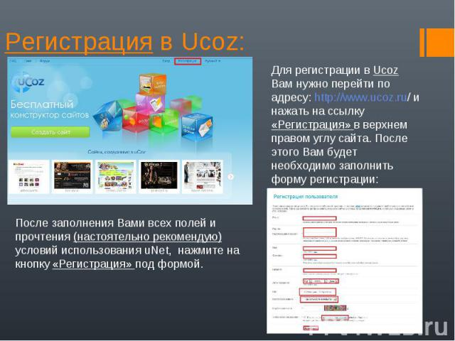 Регистрация в Ucoz: Для регистрации в Ucoz Вам нужно перейти по адресу: http://www.ucoz.ru/ и нажать на ссылку «Регистрация» в верхнем правом углу сайта. После этого Вам будет необходимо заполнить форму регистрации:После заполнения Вами всех полей и…