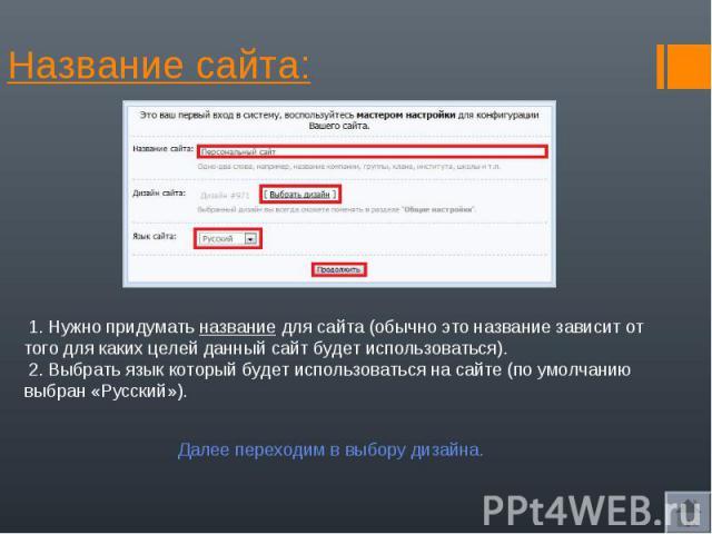 Название сайта: 1. Нужно придумать название для сайта (обычно это название зависит от того для каких целей данный сайт будет использоваться). 2. Выбрать язык который будет использоваться на сайте (по умолчанию выбран «Русский»). Далее переходим в вы…