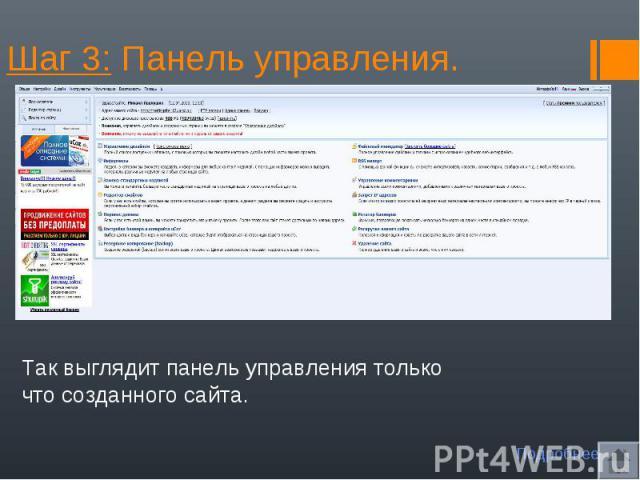 Шаг 3: Панель управления. Так выглядит панель управления только что созданного сайта.