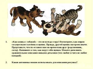 «Как кошка с собакой» - это не всегда ссора! Посмотрите, как мирно сосуществуют