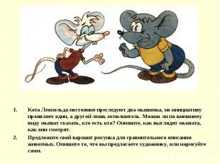 Кота Леопольда постоянно преследуют два мышонка, но инициативу проявляет один, а