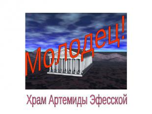 Молодец!Храм Артемиды Эфесской
