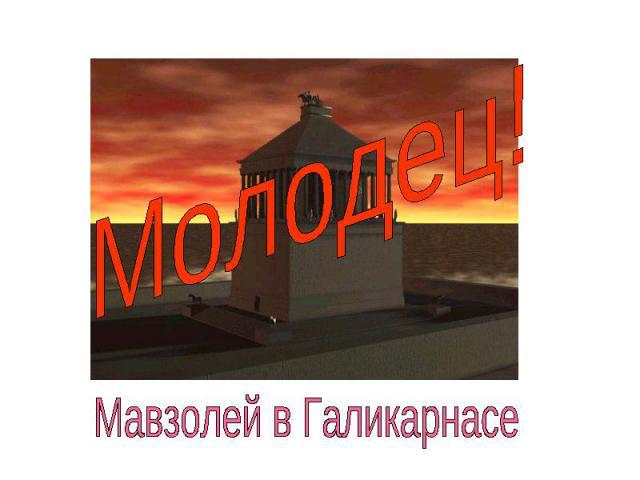 Молодец!Мавзолей в Галикарнасе