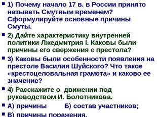 1) Почему начало 17 в. в России принято называть Смутным временем? Сформулируйте