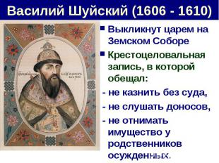 Василий Шуйский (1606 - 1610) Выкликнут царем на Земском СобореКрестоцеловальная