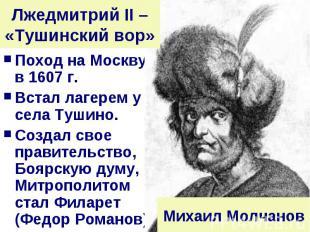 Лжедмитрий II – «Тушинский вор» Поход на Москву в 1607 г.Встал лагерем у села Ту