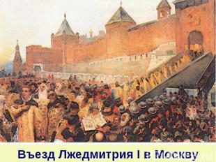 Въезд Лжедмитрия I в Москву
