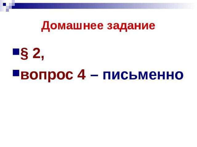 Домашнее задание § 2, вопрос 4 – письменно