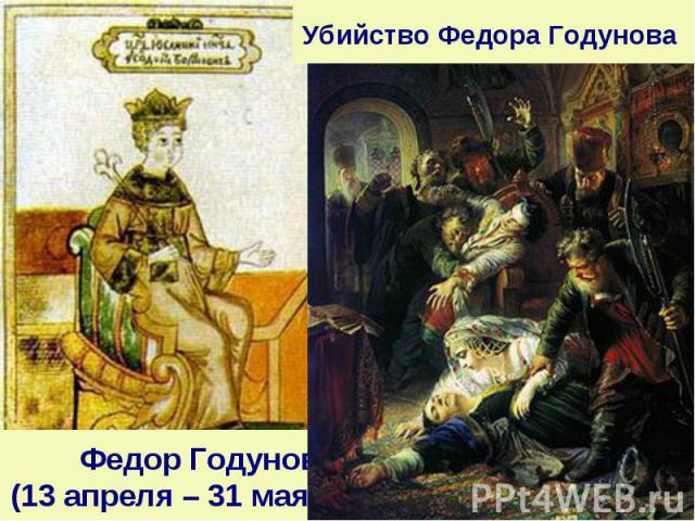 Убийство Федора Годунова Федор Годунов (13 апреля – 31 мая 1605)
