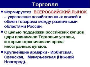 Торговля Формируется ВСЕРОССИЙСКИЙ РЫНОК – укрепление хозяйственных связей и обм