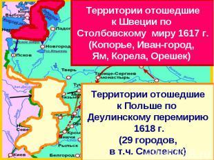 Территории отошедшиек Швеции по Столбовскому миру 1617 г.(Копорье, Иван-город, Я