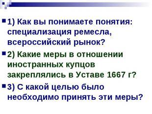 1) Как вы понимаете понятия: специализация ремесла, всероссийский рынок?2) Какие