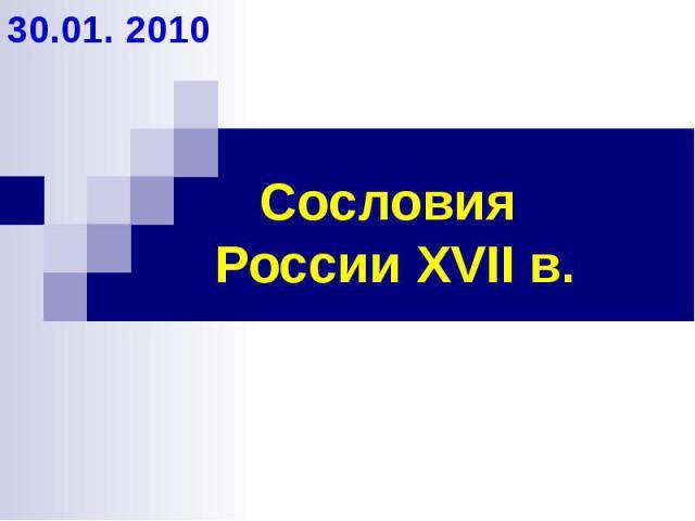 Сословия России XVII в.