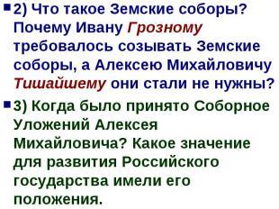 2) Что такое Земские соборы? Почему Ивану Грозному требовалось созывать Земские