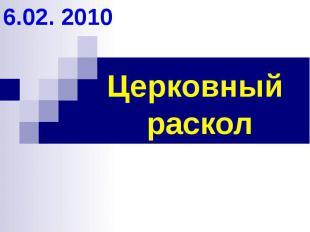 Церковный раскол6.02. 2010