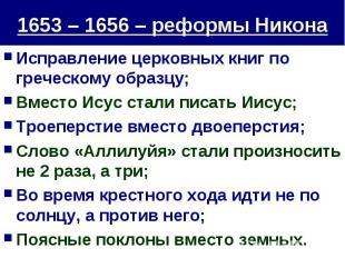 1653 – 1656 – реформы Никона Исправление церковных книг по греческому образцу;Вм