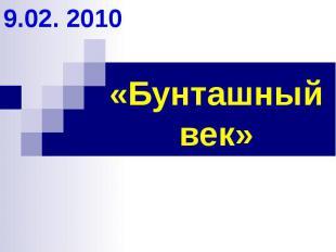 «Бунташный век»9.02. 2010