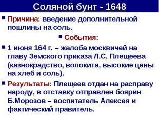 Соляной бунт - 1648 Причина: введение дополнительной пошлины на соль.События: 1