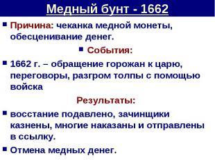 Медный бунт - 1662 Причина: чеканка медной монеты, обесценивание денег.События: