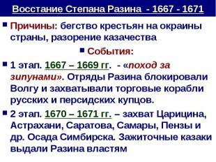 Восстание Степана Разина - 1667 - 1671 Причины: бегство крестьян на окраины стра