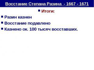Восстание Степана Разина - 1667 - 1671 Итоги: Разин казненВосстание подавленоКаз